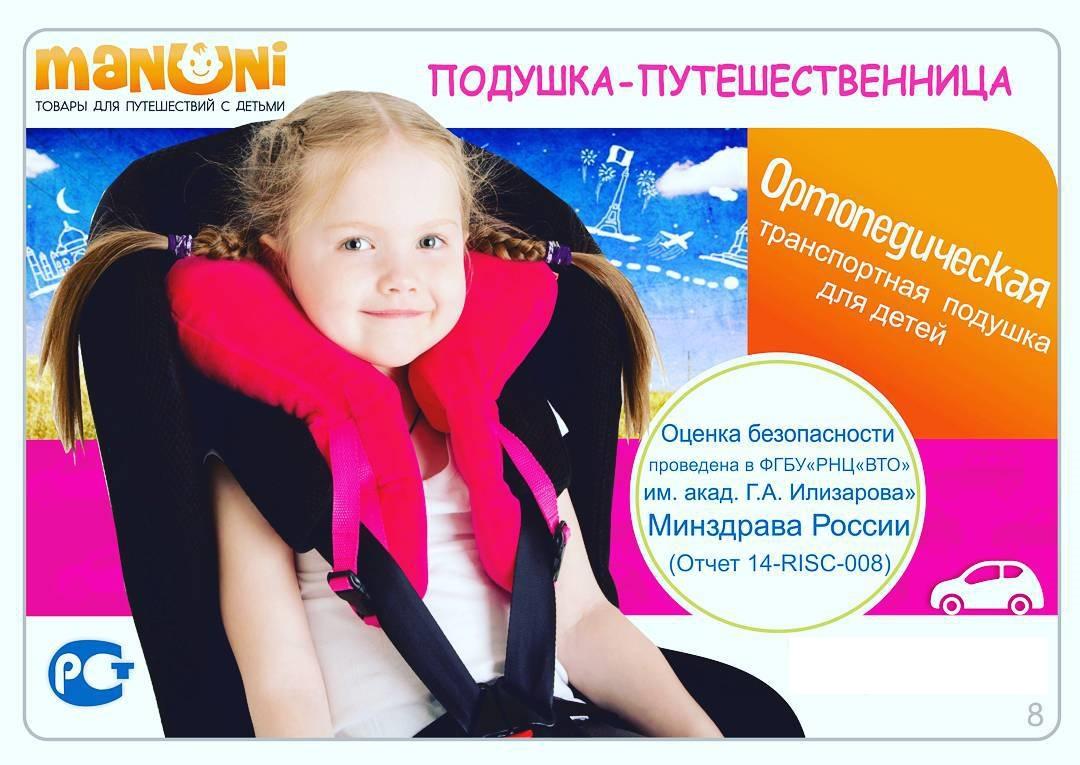 Анатомическая транспортная подушка для детей