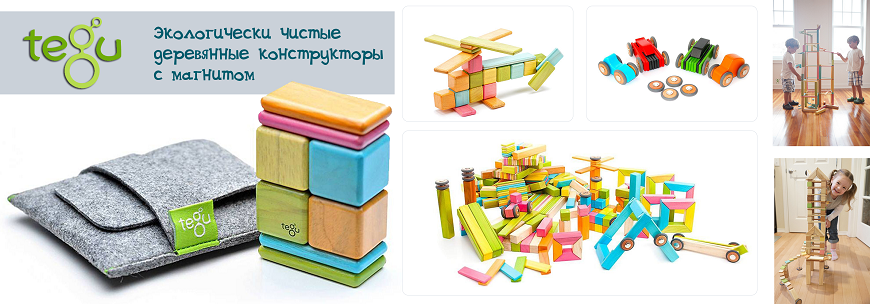 Экологически чистые деревянные конструкторы с магнитом