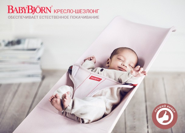 "BabyBjorn ""Balance Soft"" Детский Шезлонг"