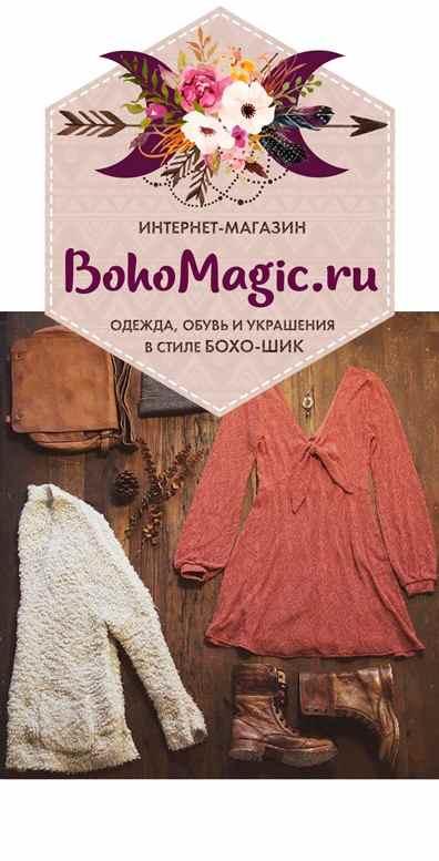 Магазин одежды и украшений в стиле бохо-шик