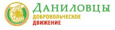 Даниловцы - добровольческое движение