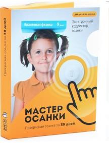 Мастер осанки для детей и взрослых (корректор осанки)