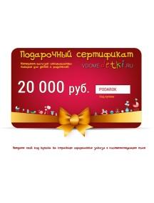 Сертификат на 20000 рублей
