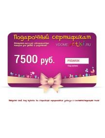 Сертификат на 7500 рублей