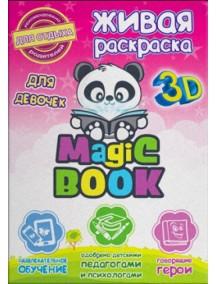Обучающая раскраска с дополненной реальностью Magic Book ДЛЯ ДЕВОЧЕК (2+)