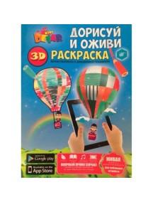 3D Книга-раскраска «Дорисуй и оживи» Devar Kids