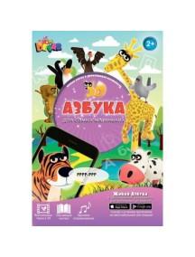 3D оживающая Книга «Живая азбука» Devar Kids