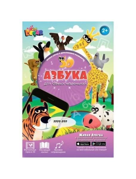 3D Книга «Живая азбука» Devar Kids