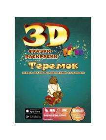 3D оживающая Сказка-раскраска «Теремок» Devar Kids