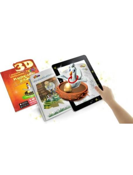 3D оживающая Сказка-раскраска «Курочка Ряба» Devar Kids