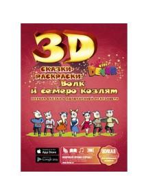 3D оживающая Сказка-раскраска «Волк и семеро козлят» Devar Kids