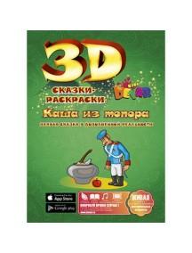 3D оживающая Сказка-раскраска «Каша из топора» Devar Kids