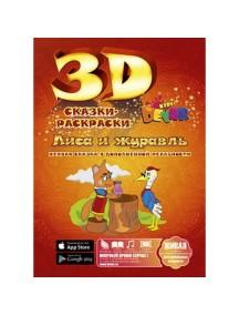 3D оживающая Сказка-раскраска «Лиса и журавль» Devar Kids