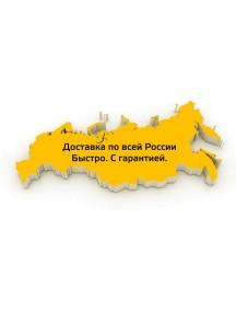 Мы оплатим любой способ доставки в Ваш город до 600 рублей!
