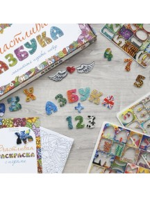 Счастливая Азбука+Цифры 60 магнитных букв и 12 цифр, 26 фигурок и знаков,3 сортера-трафарета, книжка-раскраска