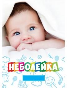 Ежедневник для отслеживания динамики болезни НЕБОЛЕЙКА