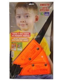 Детское удерживающее устройство ремень ФЭСТ (пуговицы) модель-1541.8217010 материал-дьюспо, цвет Оранжевый окантовка красная