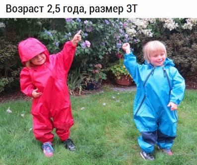 Детский непромокаемый комбинезон Туффо